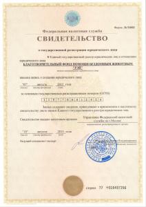 свидетельство_регистрация