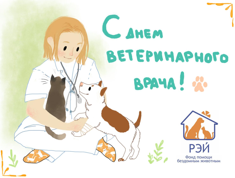 Прикольные поздравления с днем рождения ветеринару экономный