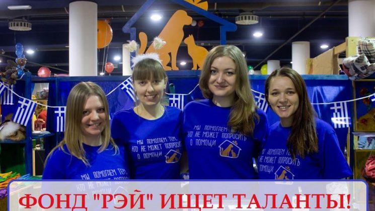 """Фонд """"РЭЙ"""" ищет таланты!"""